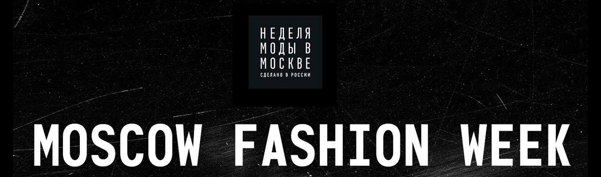 Неделя моды Москве. Moscow Fashion Week