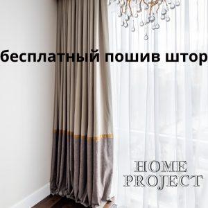 бесплатный пошив штор